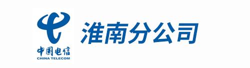 中国电信淮南分公司