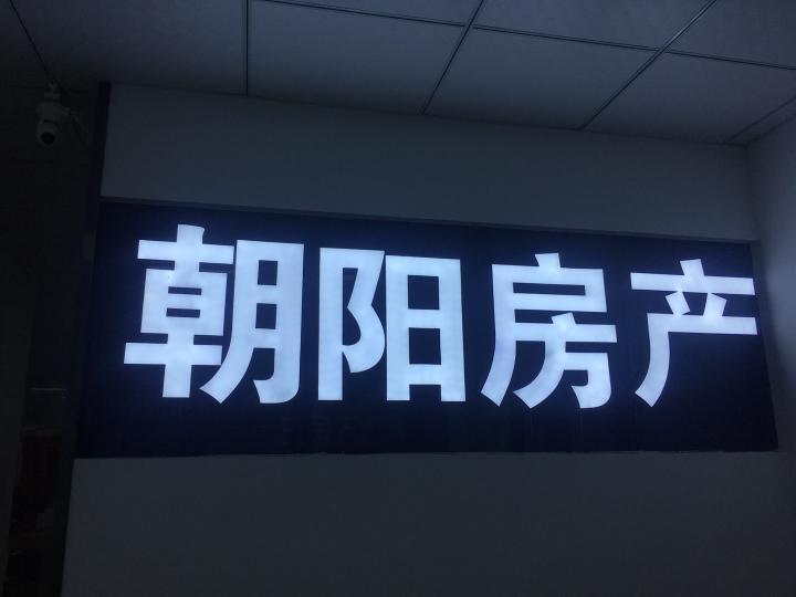 安徽朝阳房产经纪有限公司