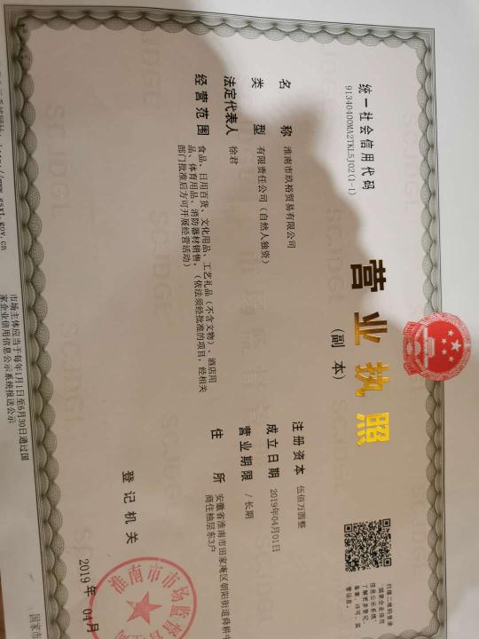 淮南市玖裕贸易有限公司