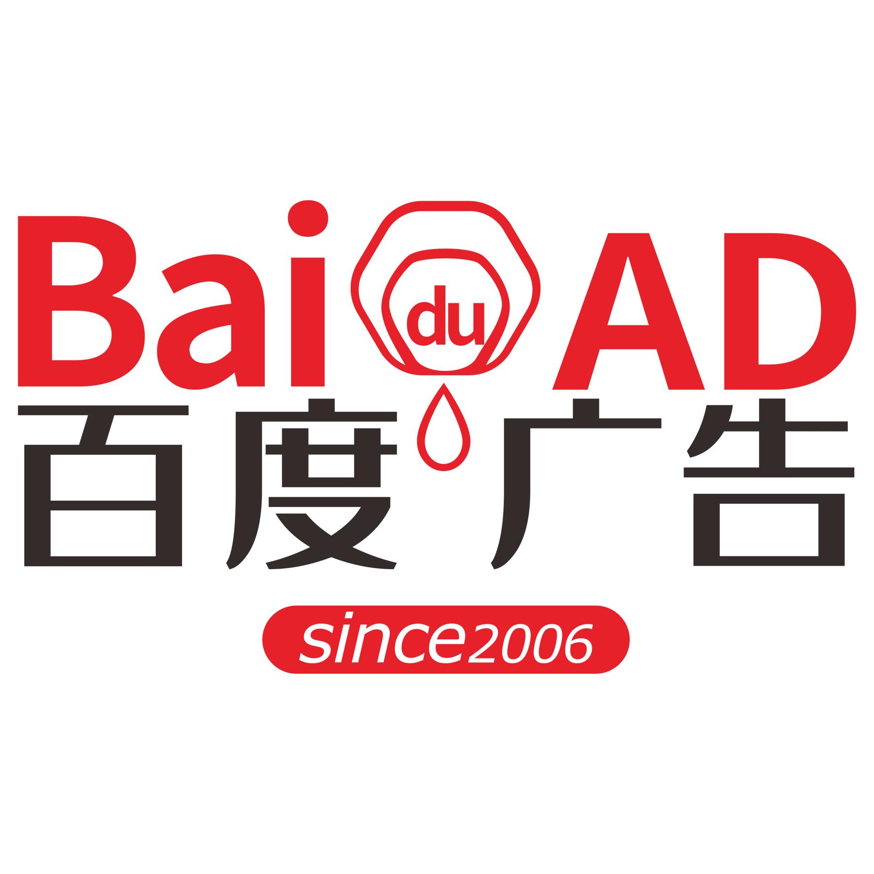 淮南百度广告有限公司